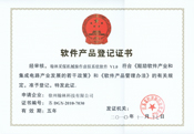 The operating system software of mining machinery virtual software product registration certificate